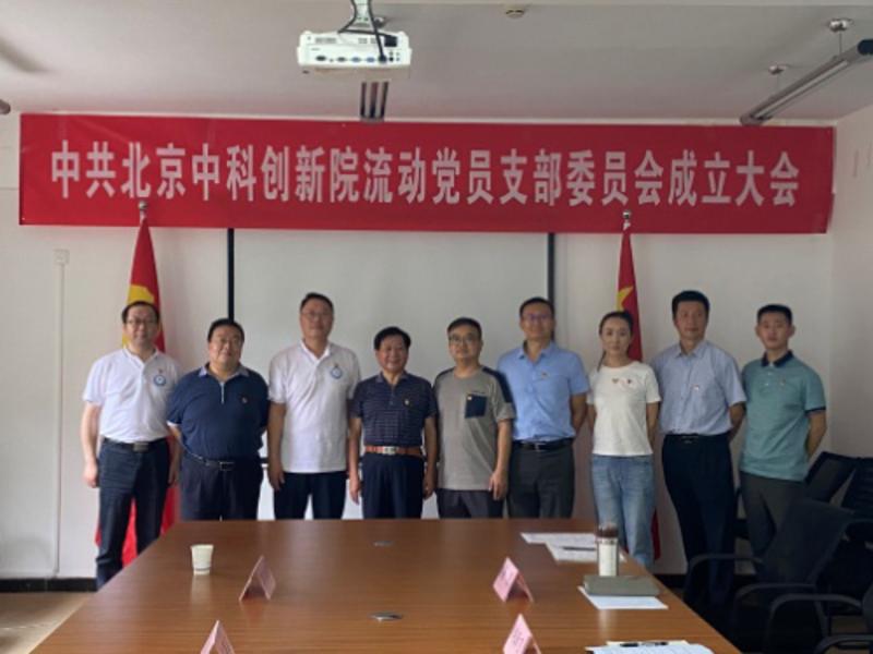 中共北京中科创新院 流动党员支部委员会成立大会